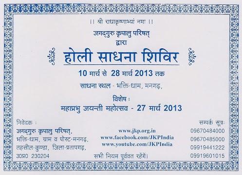 Holi Sadhana Program 2013 Jagadguru Kripalu Parishat India
